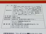 120119大船渡さいとう製菓復興福朗箱ラベル.jpg