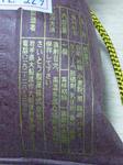120324大船渡さいとう製菓黄金の七郷包装ラベル.jpg