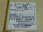 120329気仙沼斉藤菓子店さんまパイ箱ラベル.jpg