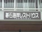 120702大船渡碁石海岸レストハウス (2).jpg