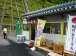 120702気仙沼菓子舗サイトウ (1).jpg