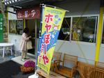 120702気仙沼菓子舗サイトウ (2).jpg