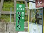 120702気仙沼菓子舗サイトウ (3).jpg