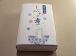 120702気仙沼菓子舗サイトウしぶきの舞箱.jpg