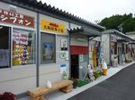 120703大槌大坂屋菓子店-(1).jpg