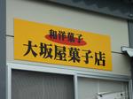 120703大槌大坂屋菓子店-(2).jpg