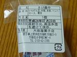 120703大槌大坂屋菓子店さけ最中包装ラベル.jpg