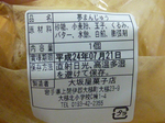120703大槌大坂屋菓子店夢まんじゅう包装ラベル.jpg