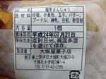 120703大槌大坂屋菓子店福幸まんじゅう包装ラベル.jpg
