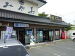120703大船渡三陸菓匠さいとう仮本店 (1).jpg