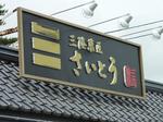 120703大船渡三陸菓匠さいとう仮本店 (2).jpg