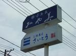 120703大船渡三陸菓匠さいとう仮本店 (3).jpg