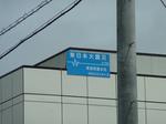 120703大船渡三陸菓匠さいとう本店跡 (2).jpg