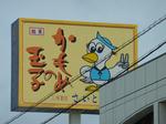 120703大船渡三陸菓匠さいとう本店跡 (3).jpg