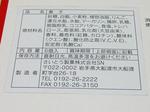 120709大船渡さいとう製菓りんごかもめの玉子箱ラベル.jpg