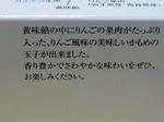 120709大船渡さいとう製菓りんごかもめの玉子箱解説 (2).jpg