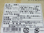 120725大船渡幸福堂いかせんべいいかすみせんべい詰合せ箱包装ラベル.jpg