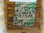 120802気仙沼いさみやホヤぼーやサブレ包装ラベル.jpg