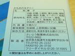 120806大船渡さいとう製菓かもめの玉子ミニ箱包装ラベル.jpg