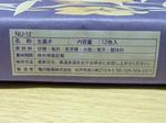 120806水戸亀じるしのし梅箱包装ラベル.jpg