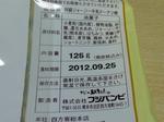 120813熊本フジバンビ阿蘇ジャージー牛乳棒パックラベル.jpg