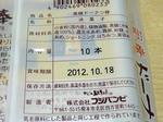 120813熊本フジバンビ黒糖ドーナツ棒パックラベル.jpg